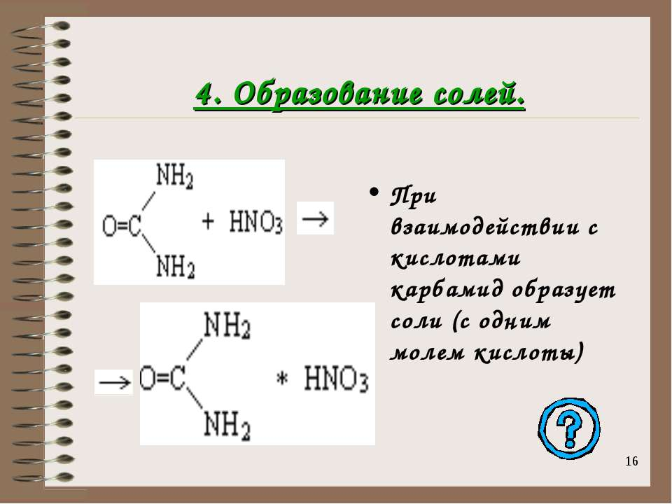* 4. Образование солей. При взаимодействии с кислотами карбамид образует соли...