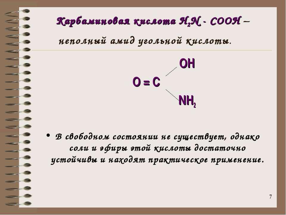 * Карбаминовая кислота H2N - COOH – неполный амид угольной кислоты. ОН О = С ...