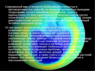 Современный мир отличается необычайной сложностью и противоречивостью событий...