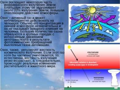 Озон поглощает некоторую часть инфракрасного излучения Земли. Благодаря этому...