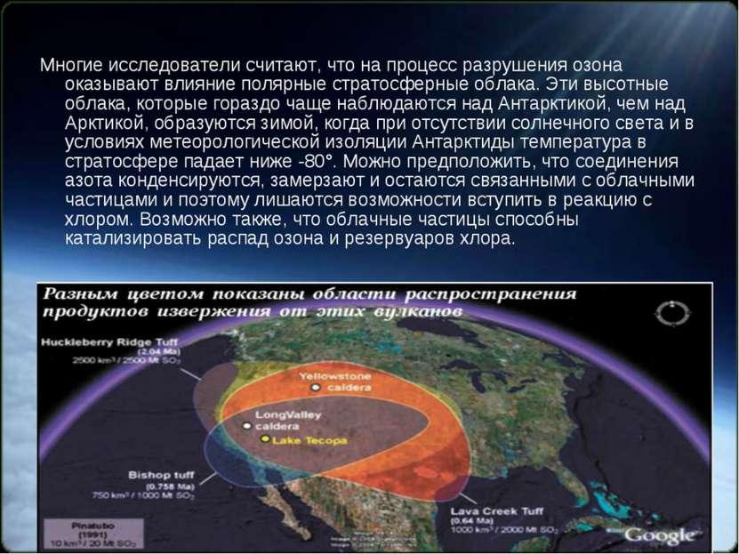 Многие исследователи считают, что на процесс разрушения озона оказывают влиян...