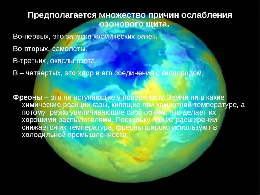 Предполагается множество причин ослабления озонового щита. Во-первых, это зап...