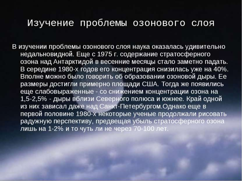 Изучение проблемы озонового слоя В изучении проблемы озонового слоя наука ока...