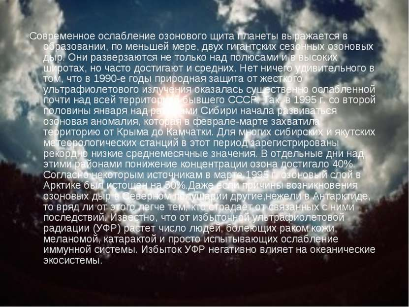 Современное ослабление озонового щита планеты выражается в образовании, по ме...