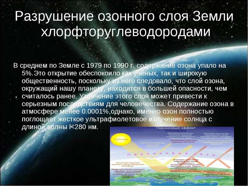 Разрушение озонного слоя Земли хлорфторуглеводородами В среднем по Земле с 19...
