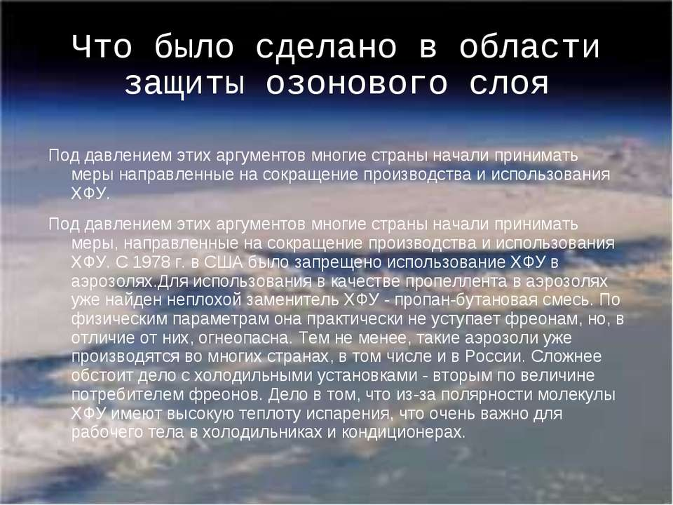 Что было сделано в области защиты озонового слоя Под давлением этих аргументо...