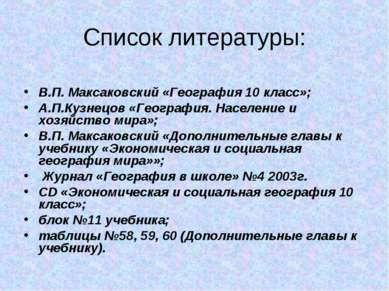 Список литературы: В.П. Максаковский «География 10 класс»; А.П.Кузнецов «Геог...