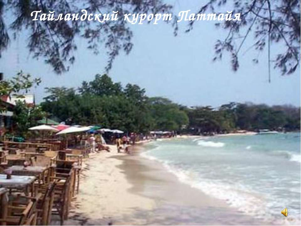 Тайландский курорт Паттайя