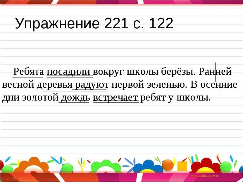 Упражнение 221 с. 122 Ребята посадили вокруг школы берёзы. Ранней весной дере...