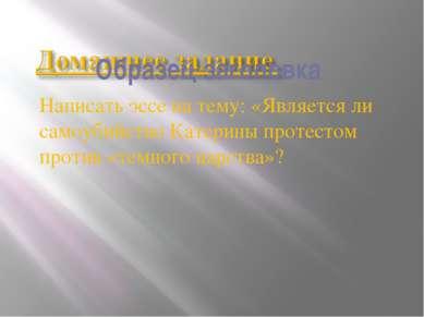 Написать эссе на тему: «Является ли самоубийство Катерины протестом против «т...