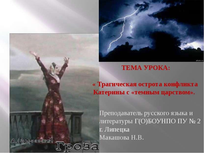 ТЕМА УРОКА: « Трагическая острота конфликта Катерины с «темным царством». Пре...