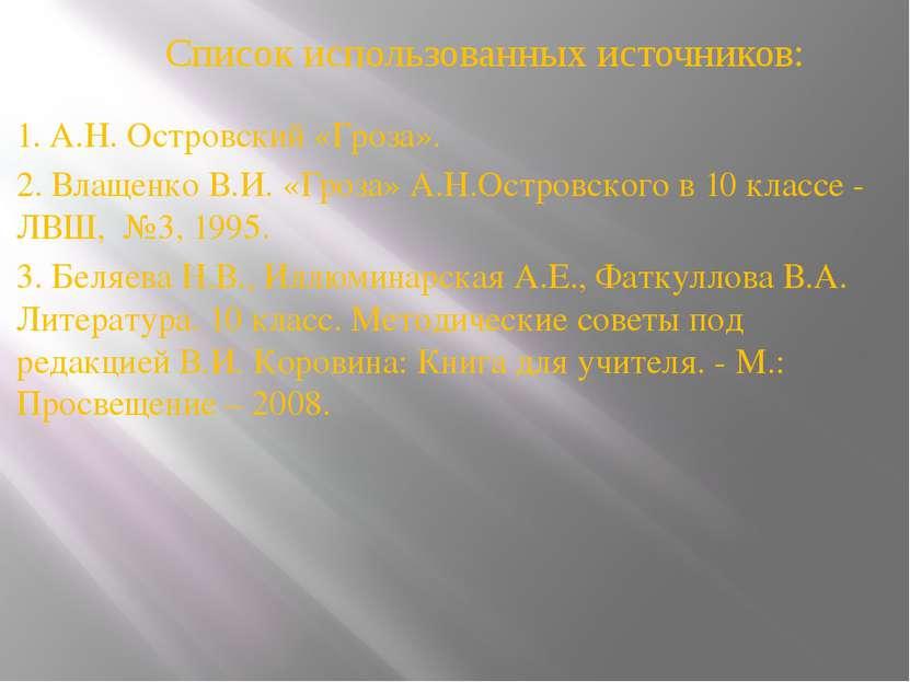 1. А.Н. Островский «Гроза». 2. Влащенко В.И. «Гроза» А.Н.Островского в 10 кла...