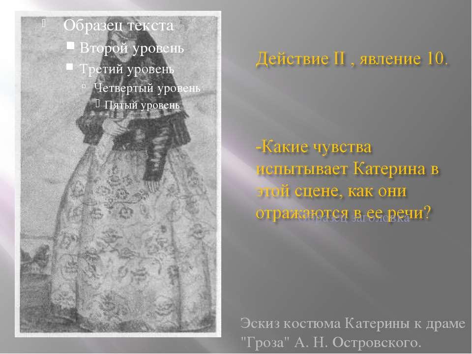 """Эскиз костюма Катерины к драме """"Гроза"""" А. Н. Островского."""