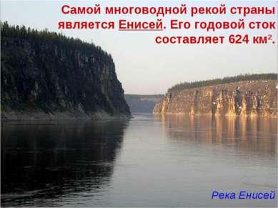 Самой многоводной рекой страны является Енисей. Его годовой сток составляет 6...