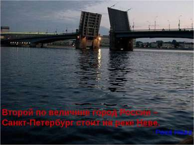 Второй по величине город России – Санкт-Петербург стоит на реке Неве. Река Нева