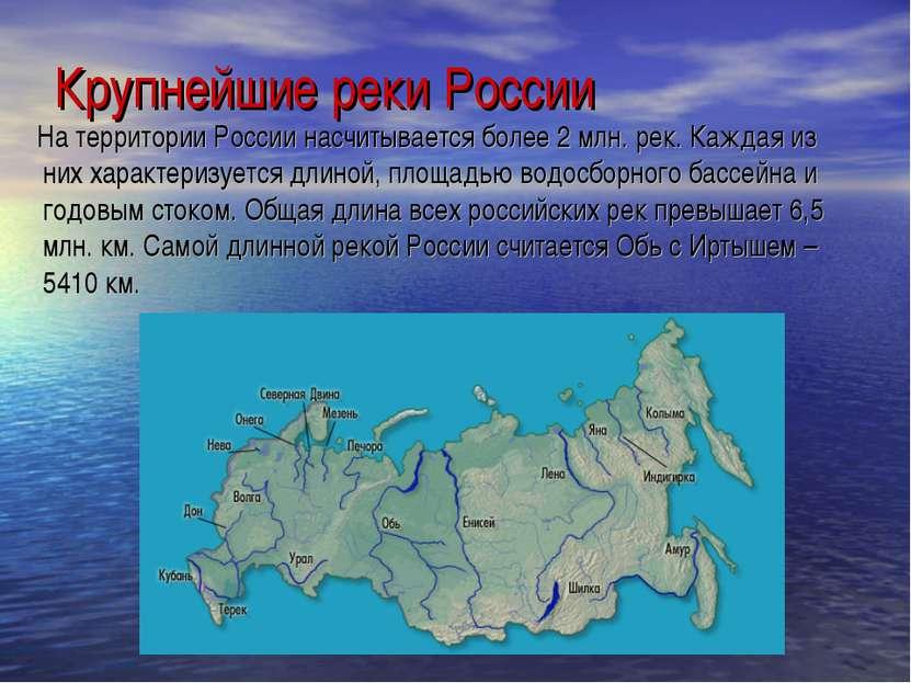Крупнейшие реки России На территории России насчитывается более 2 млн. рек. К...