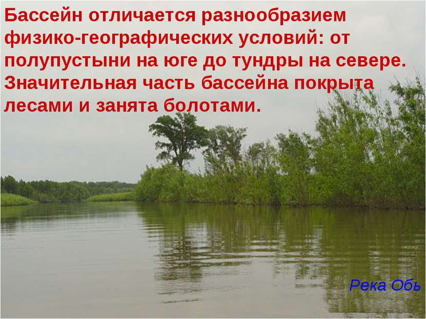 Бассейн отличается разнообразием физико-географических условий: от полупустын...