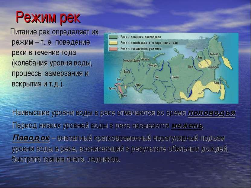 Режим рек Наивысшие уровни воды в реке отмечаются во время половодья. Период ...