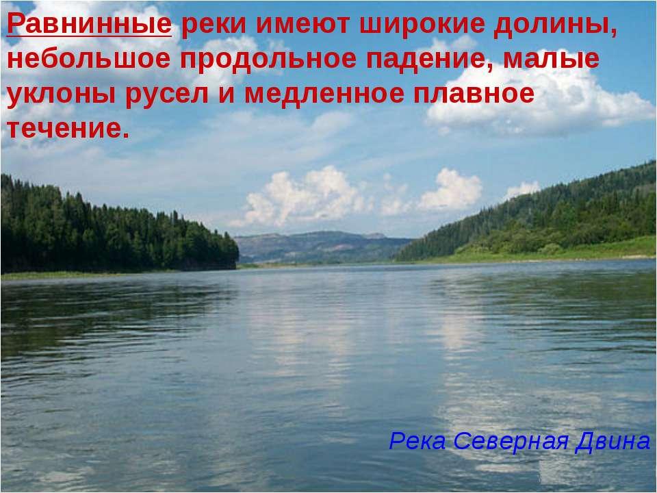 Равнинные реки имеют широкие долины, небольшое продольное падение, малые укло...