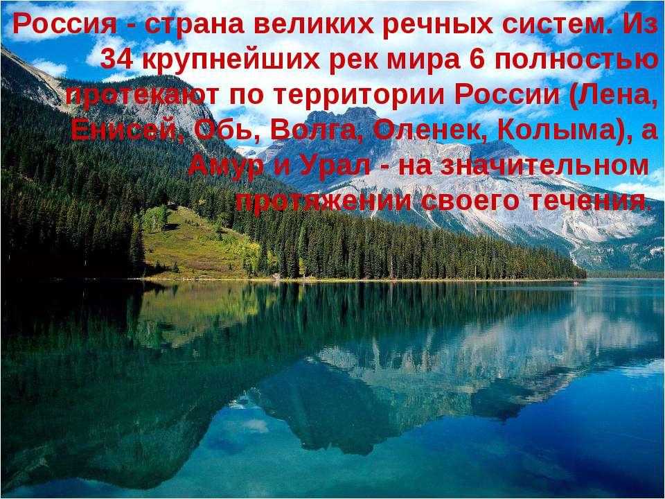 Россия - страна великих речных систем. Из 34 крупнейших рек мира 6 полностью ...