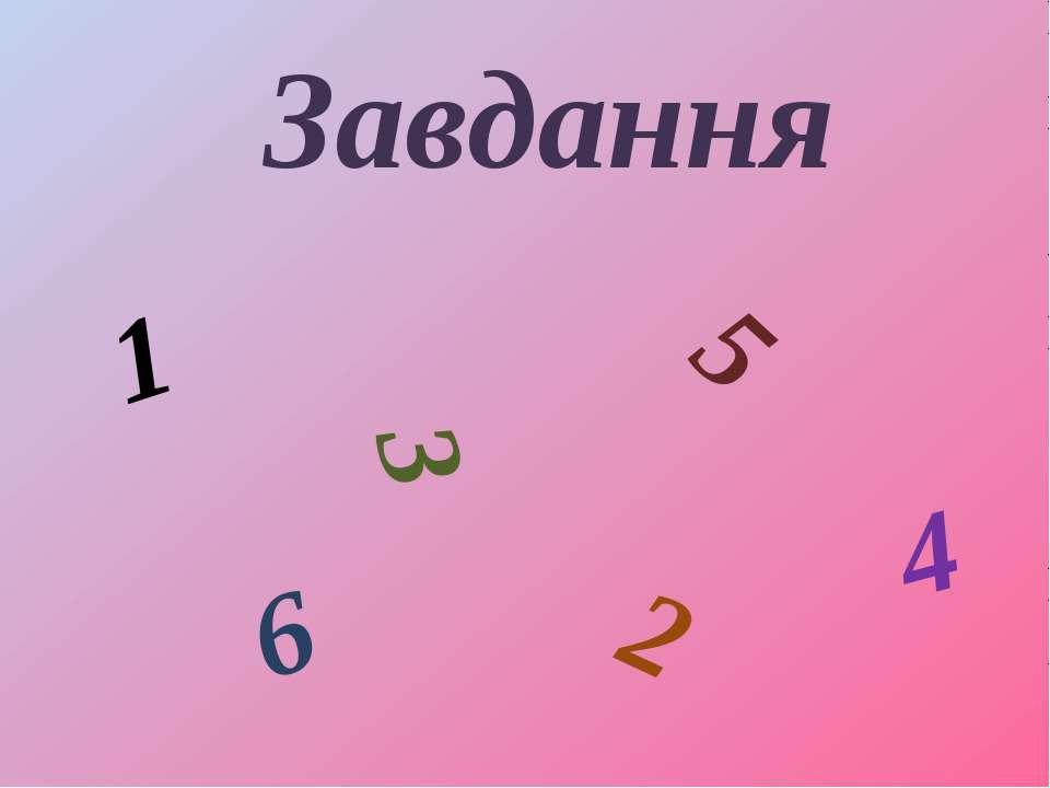 Завдання 1 2 3 5 6 4