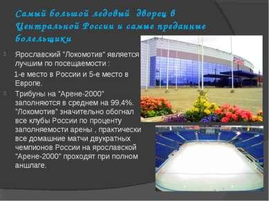 Самый большой ледовый дворец в Центральной России и самые преданные болельщик...