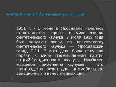 Первый в мире завод синтетического каучука 1931 г. - В июле в Ярославле начал...