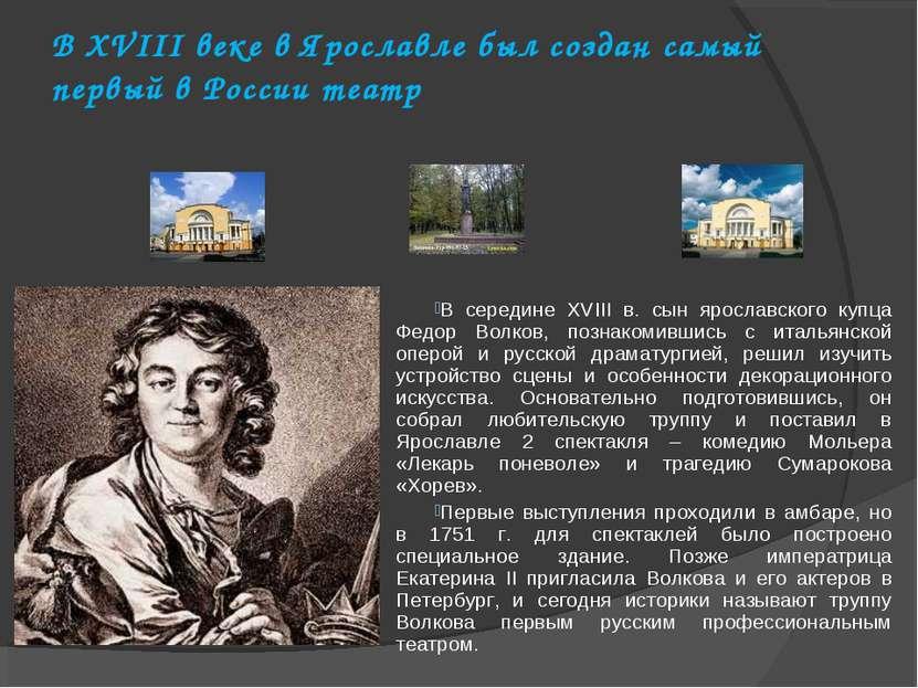 В XVIII веке в Ярославле был создан самый первый в России театр В середине XV...