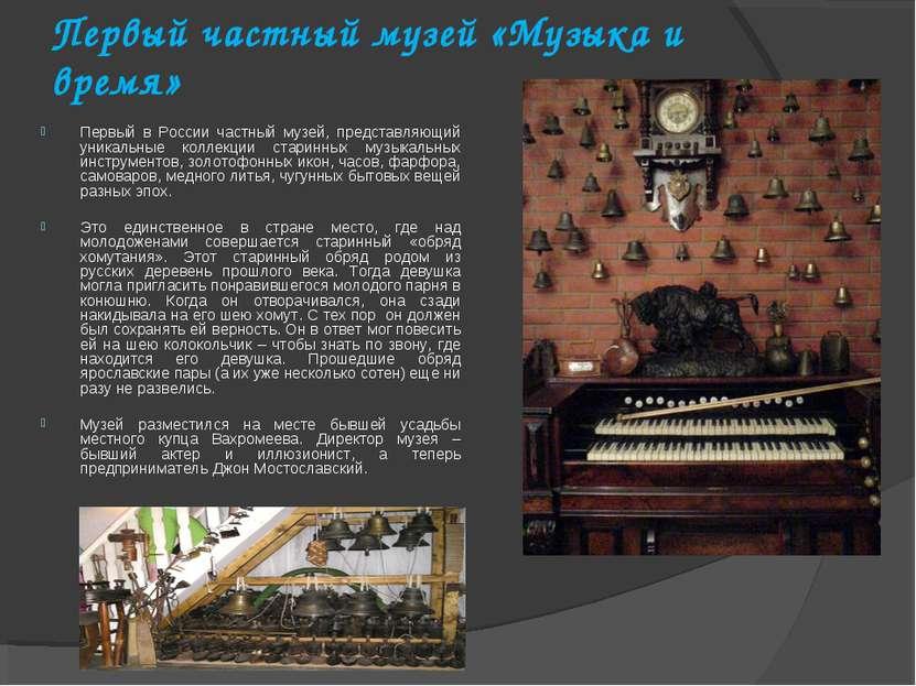 Первый частный музей «Музыка и время» Первый в России частный музей, представ...