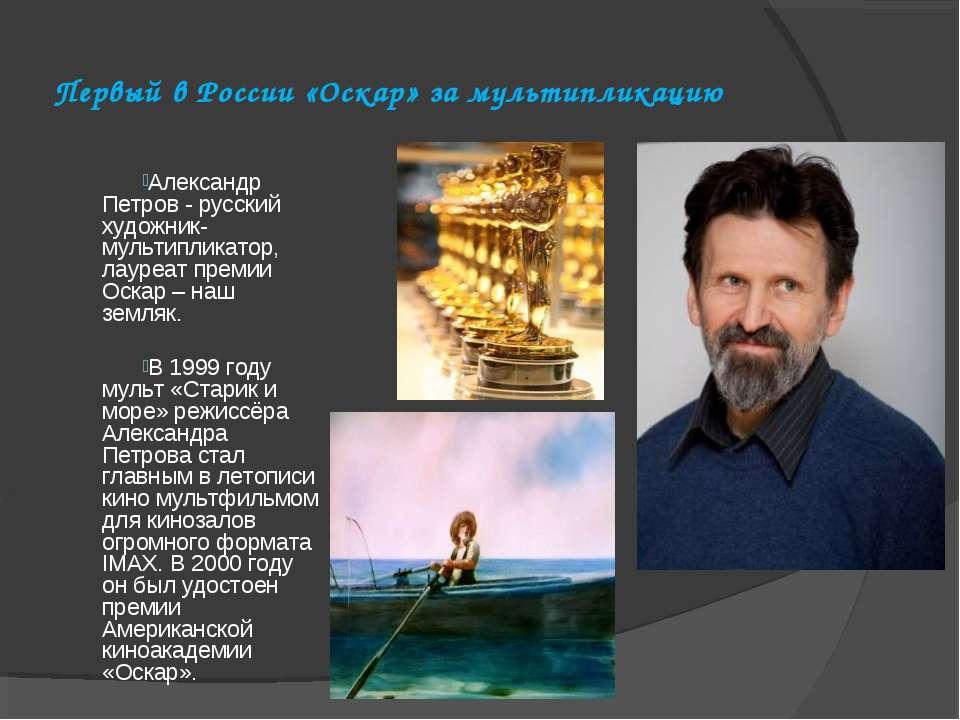 Первый в России «Оскар» за мультипликацию Александр Петров - русский художник...