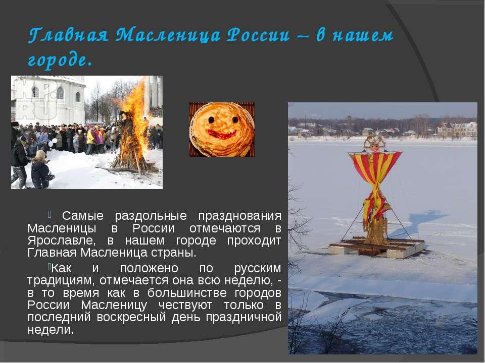 Главная Масленица России – в нашем городе. Самые раздольные празднования Масл...