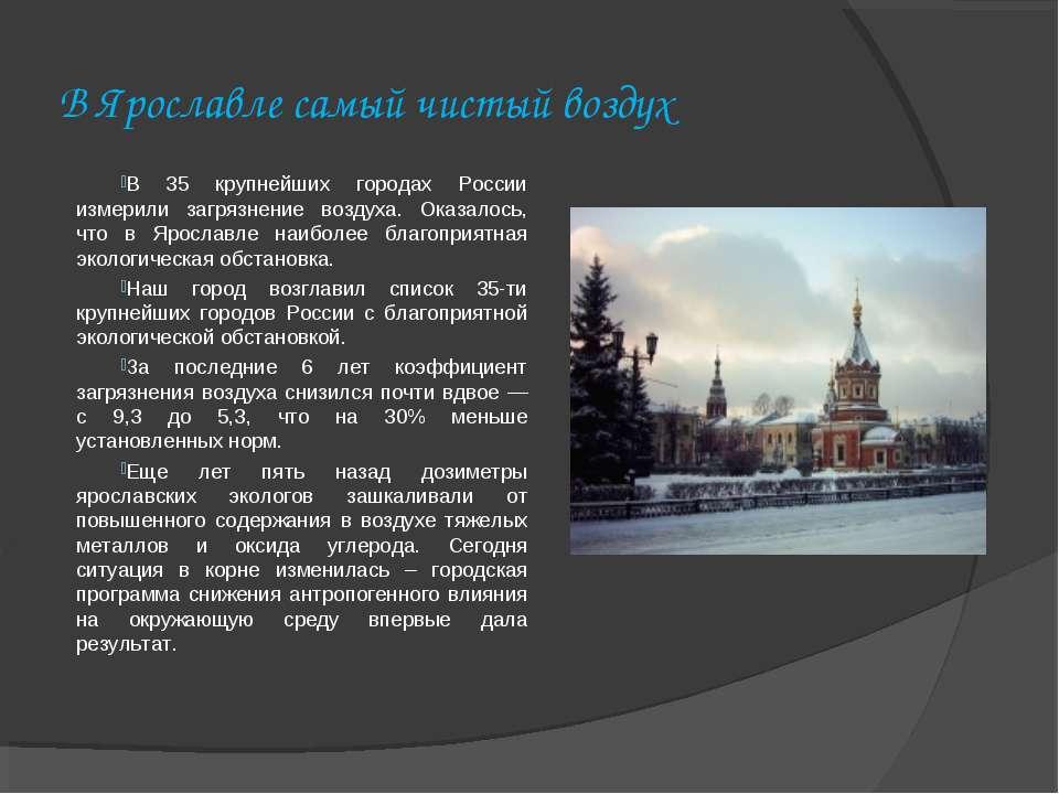 В Ярославле самый чистый воздух В 35 крупнейших городах России измерили загря...