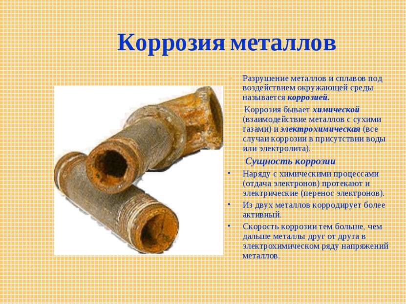 Коррозия металлов Разрушение металлов и сплавов под воздействием окружающей с...