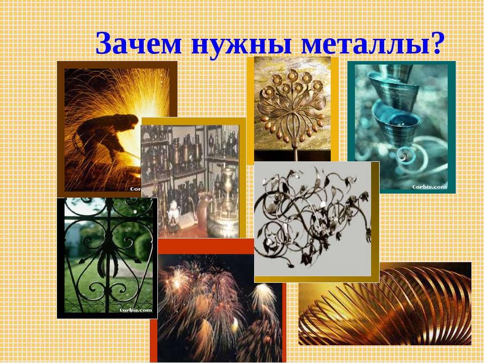 Зачем нужны металлы?