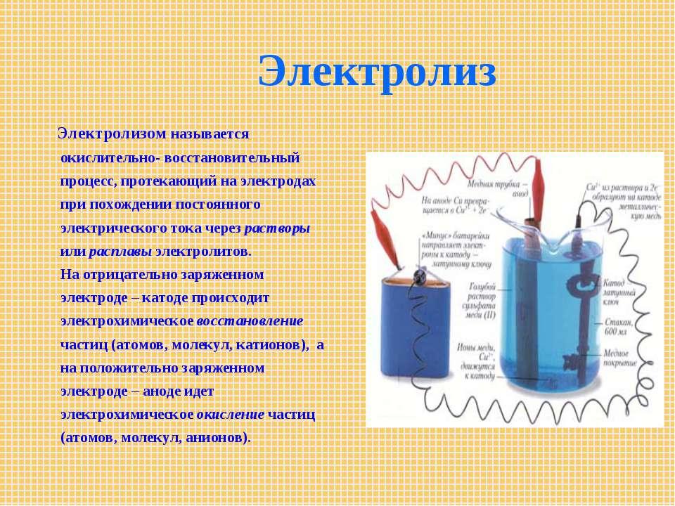 Электролиз Электролизом называется окислительно- восстановительный процесс, п...