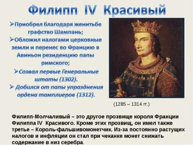 Филипп-Молчаливый – это другое прозвище короля Франции Филиппа IV Красивого. ...