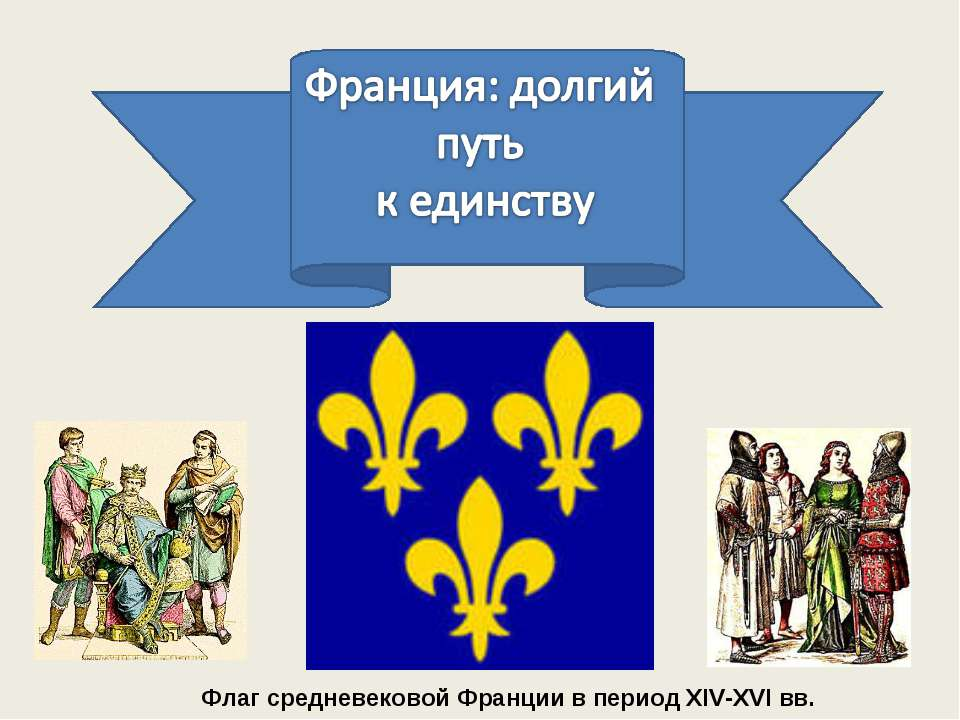 Флаг средневековой Франции в период XIV-XVI вв.