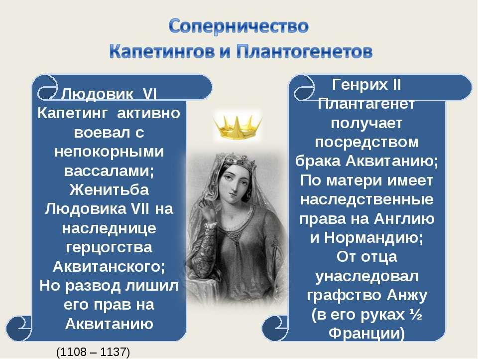 Людовик VI Капетинг активно воевал с непокорными вассалами; Женитьба Людовика...