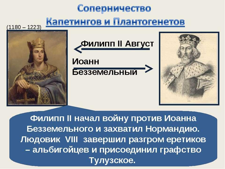 Филипп II Август Иоанн Безземельный Филипп II начал войну против Иоанна Беззе...
