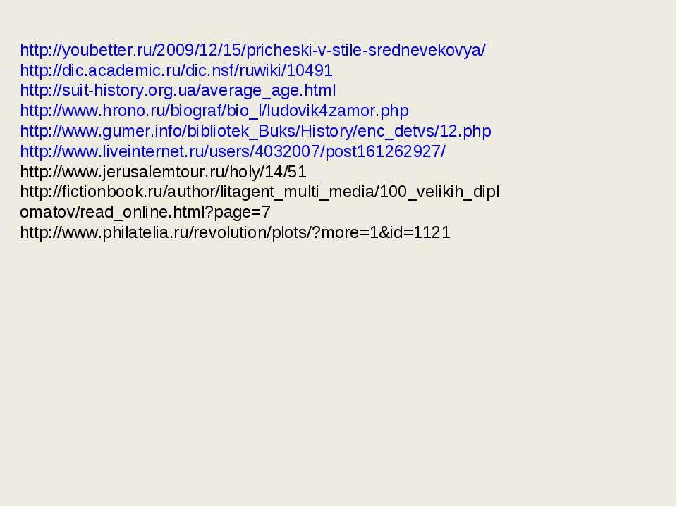 http://youbetter.ru/2009/12/15/pricheski-v-stile-srednevekovya/ http://dic.ac...