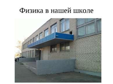 Физика в нашей школе