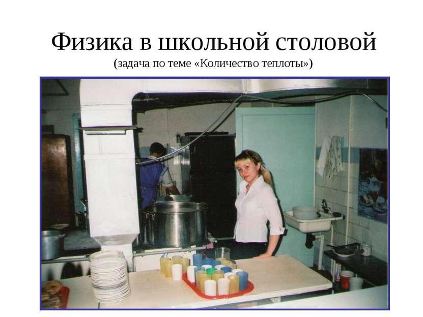 Физика в школьной столовой (задача по теме «Количество теплоты»)