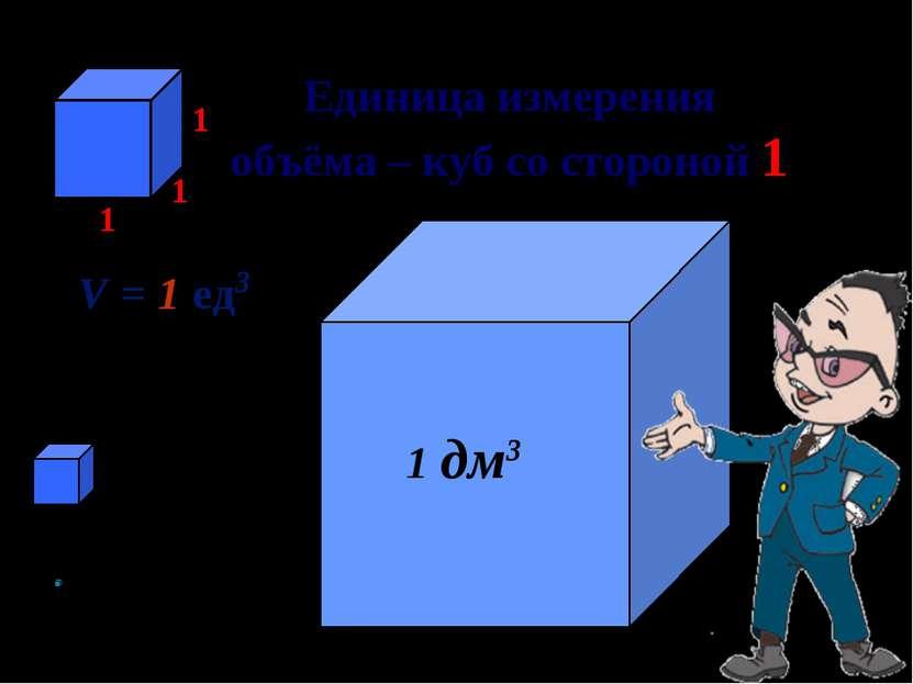 Единица измерения объёма – куб со стороной 1 1 см3 1 мм3 V = 1 ед3