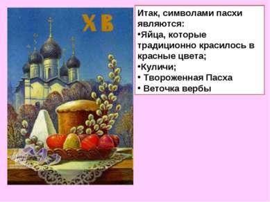 Итак, символами пасхи являются: Яйца, которые традиционно красилось в красные...