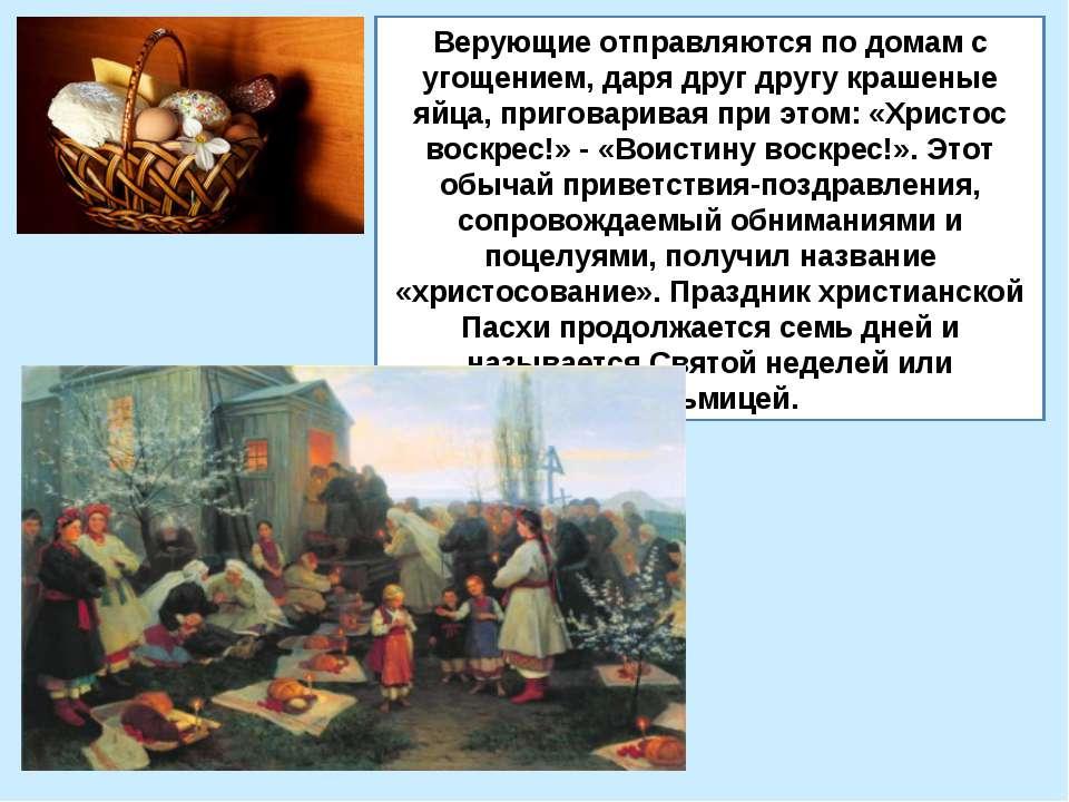Верующие отправляются по домам с угощением, даря друг другу крашеные яйца, пр...