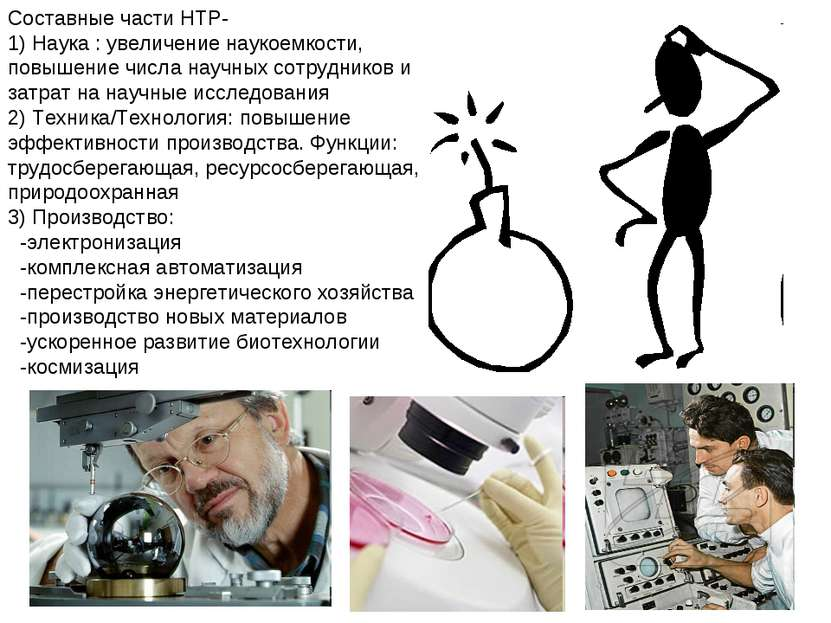 Составные части НТР- 1) Наука : увеличение наукоемкости, повышение числа науч...