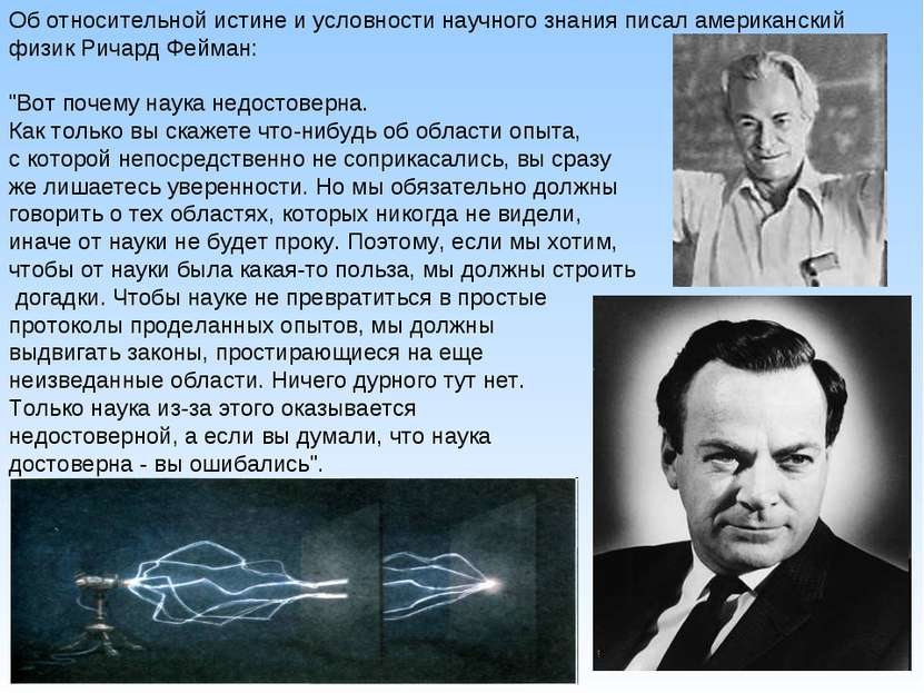 Об относительной истине и условности научного знания писал американский физик...