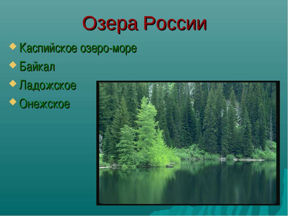 Озера России Каспийское озеро-море Байкал Ладожское Онежское