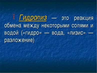 Гидролиз — это реакция обмена между некоторыми солями и водой («гидро» — вода...