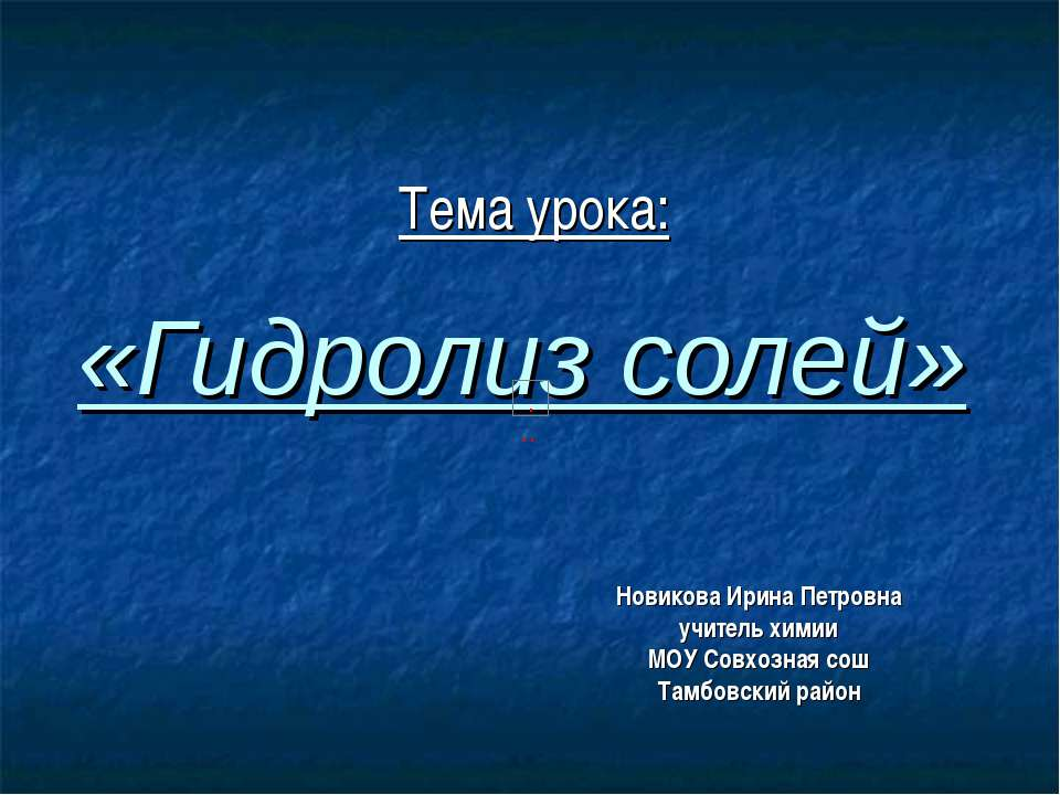 «Гидролиз солей» Тема урока: Новикова Ирина Петровна учитель химии МОУ Совхоз...